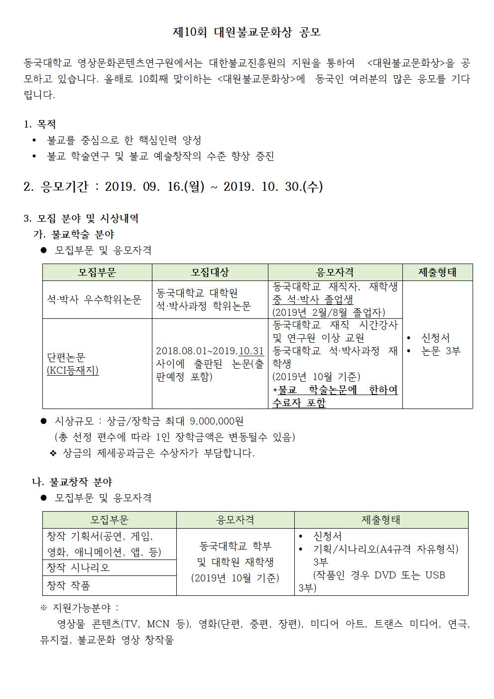 제10회 대원불교문화상 공모 공지글 201908001