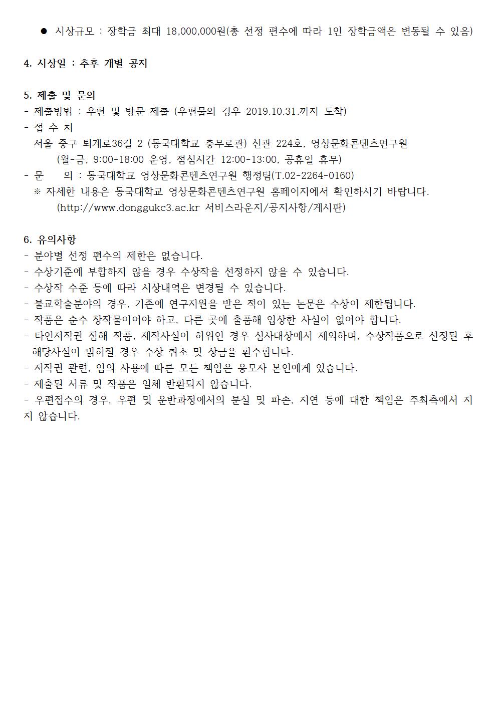 제10회 대원불교문화상 공모 공지글 201908002