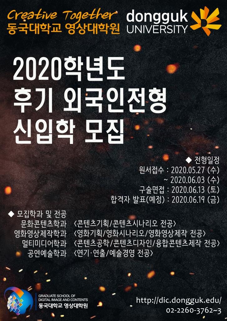 포스터(2020-후기-외국인)