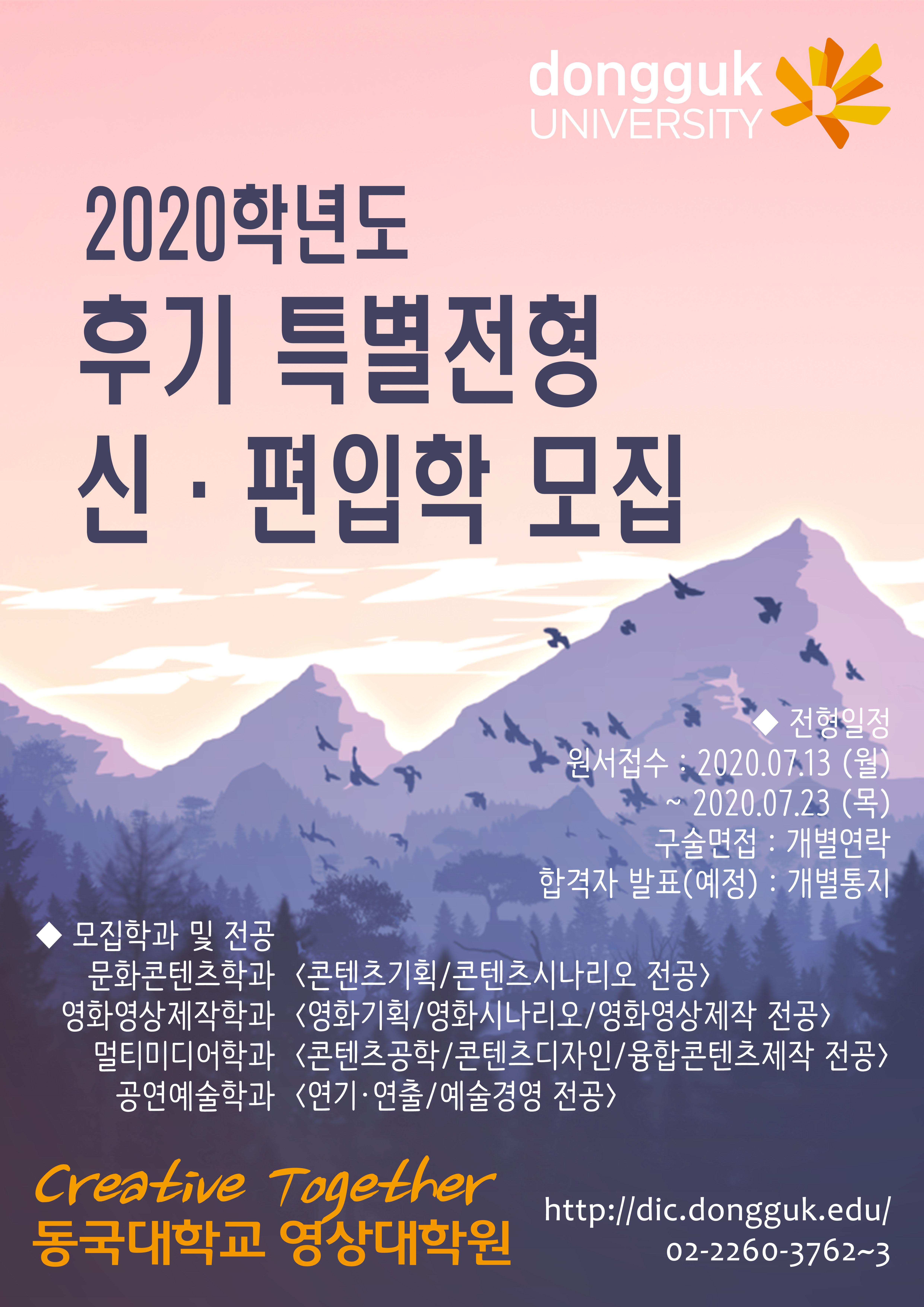(포스터)2020-후기 특별전형