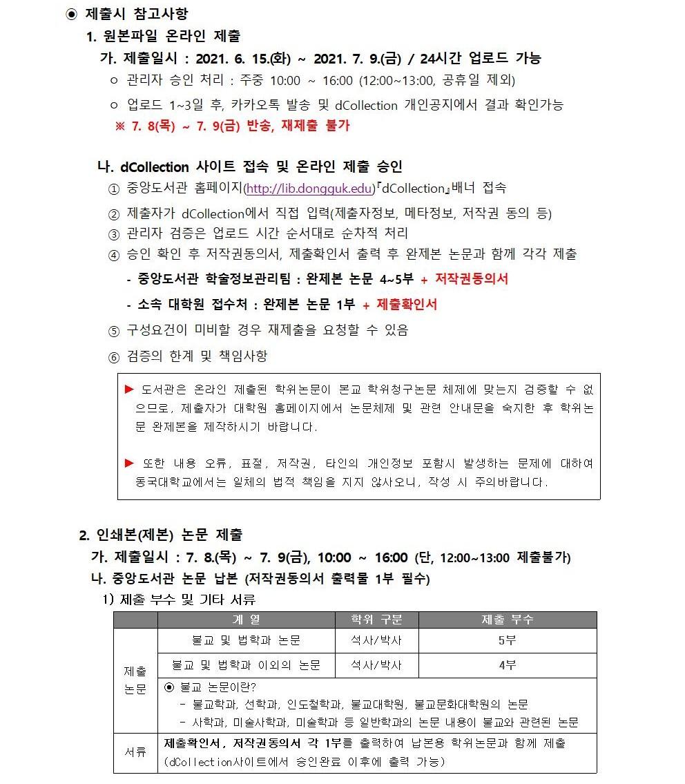 학위논문 납본 제출 안내(홈페이지 게시용)002-2