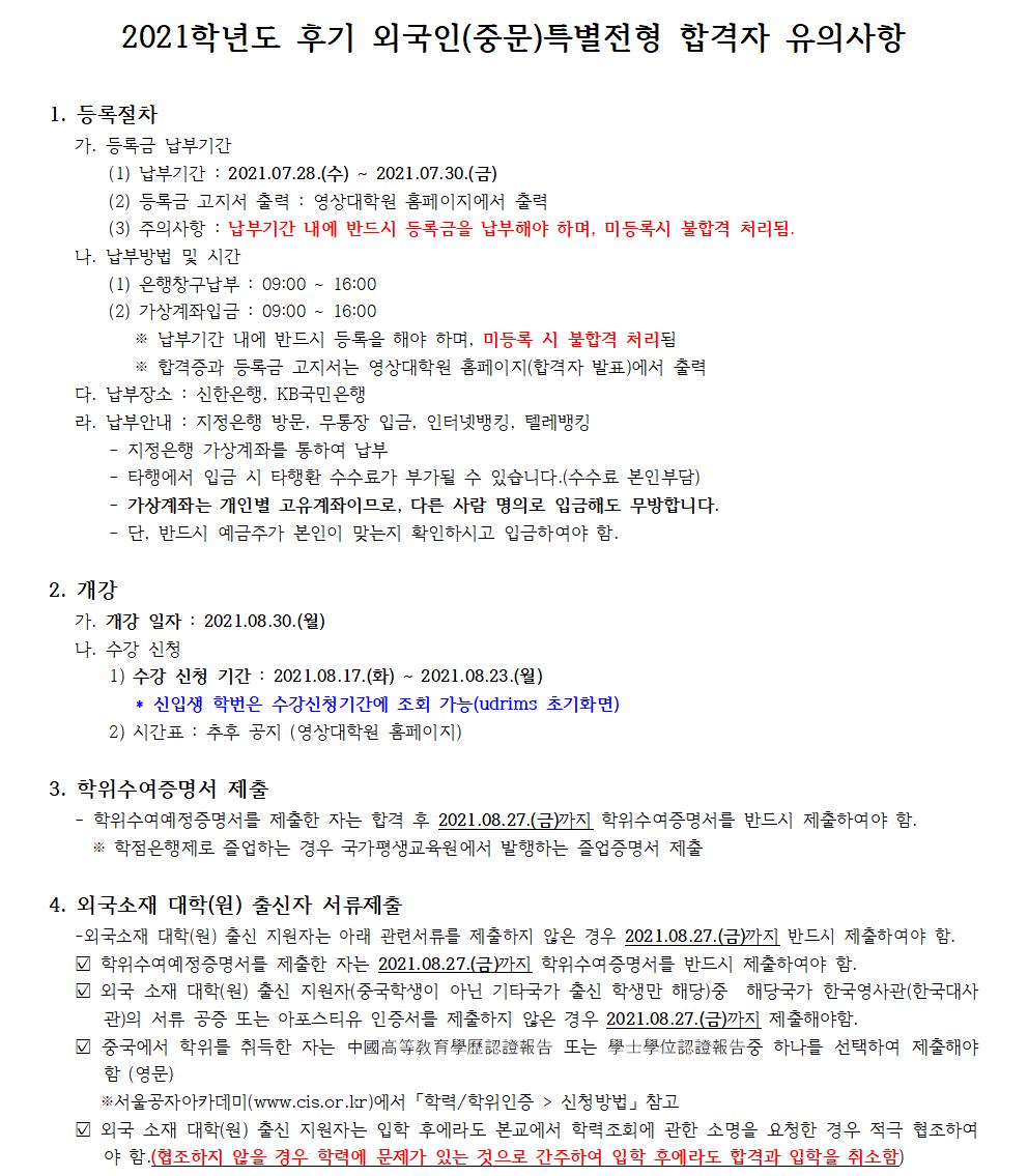 합격자 유의사항001-1