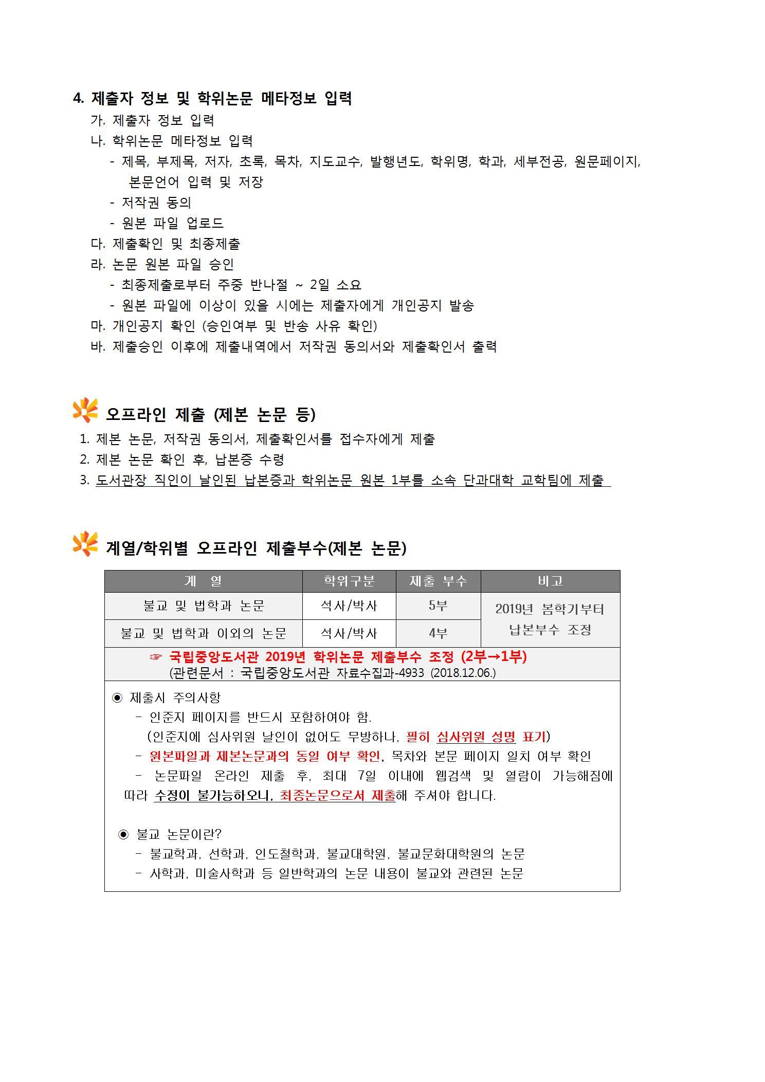 1. 학위논문 제출시 필독사항(이용자용)_2019학년도 봄학기004