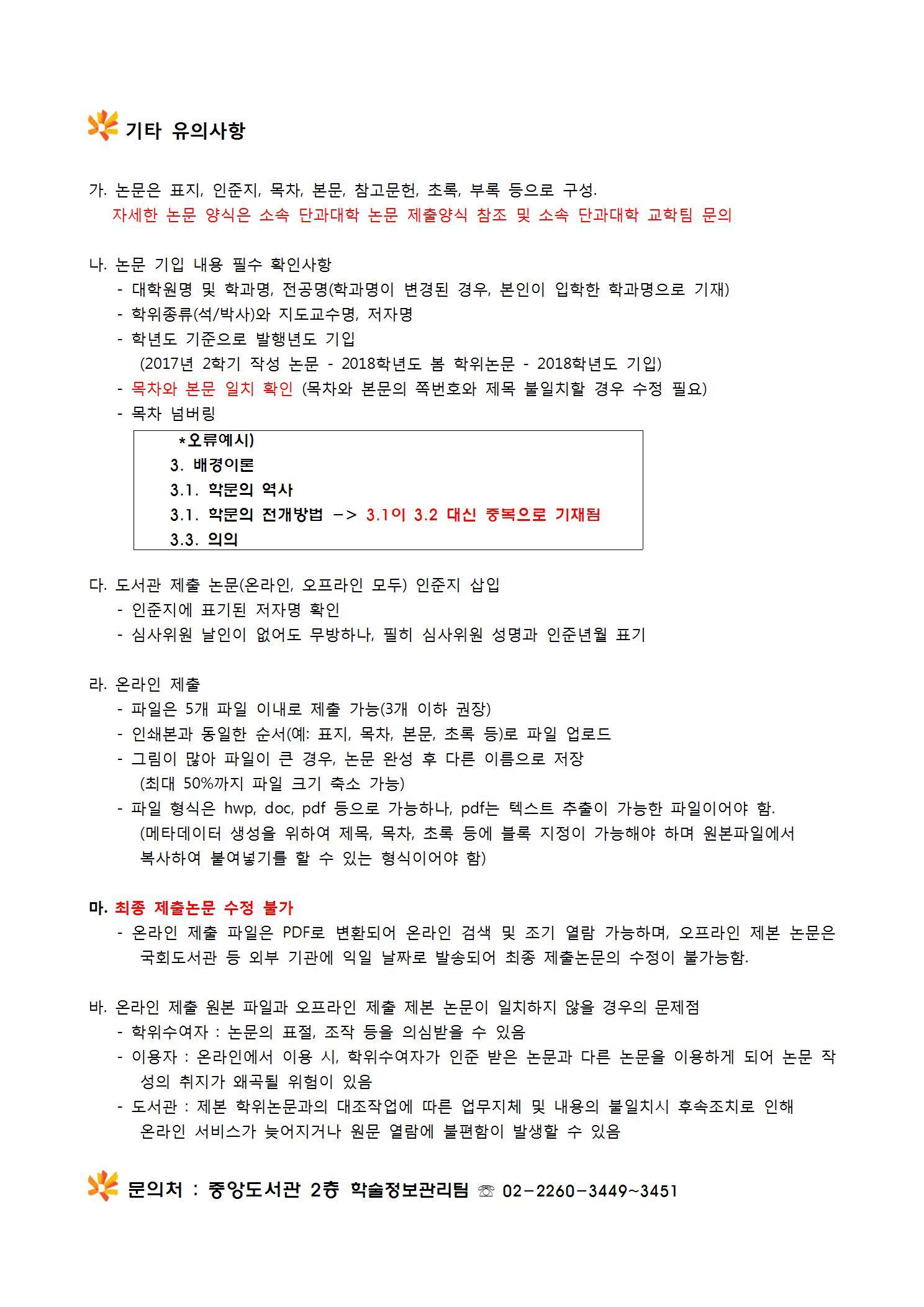 1. 학위논문 제출시 필독사항(이용자용)_2019학년도 봄학기006