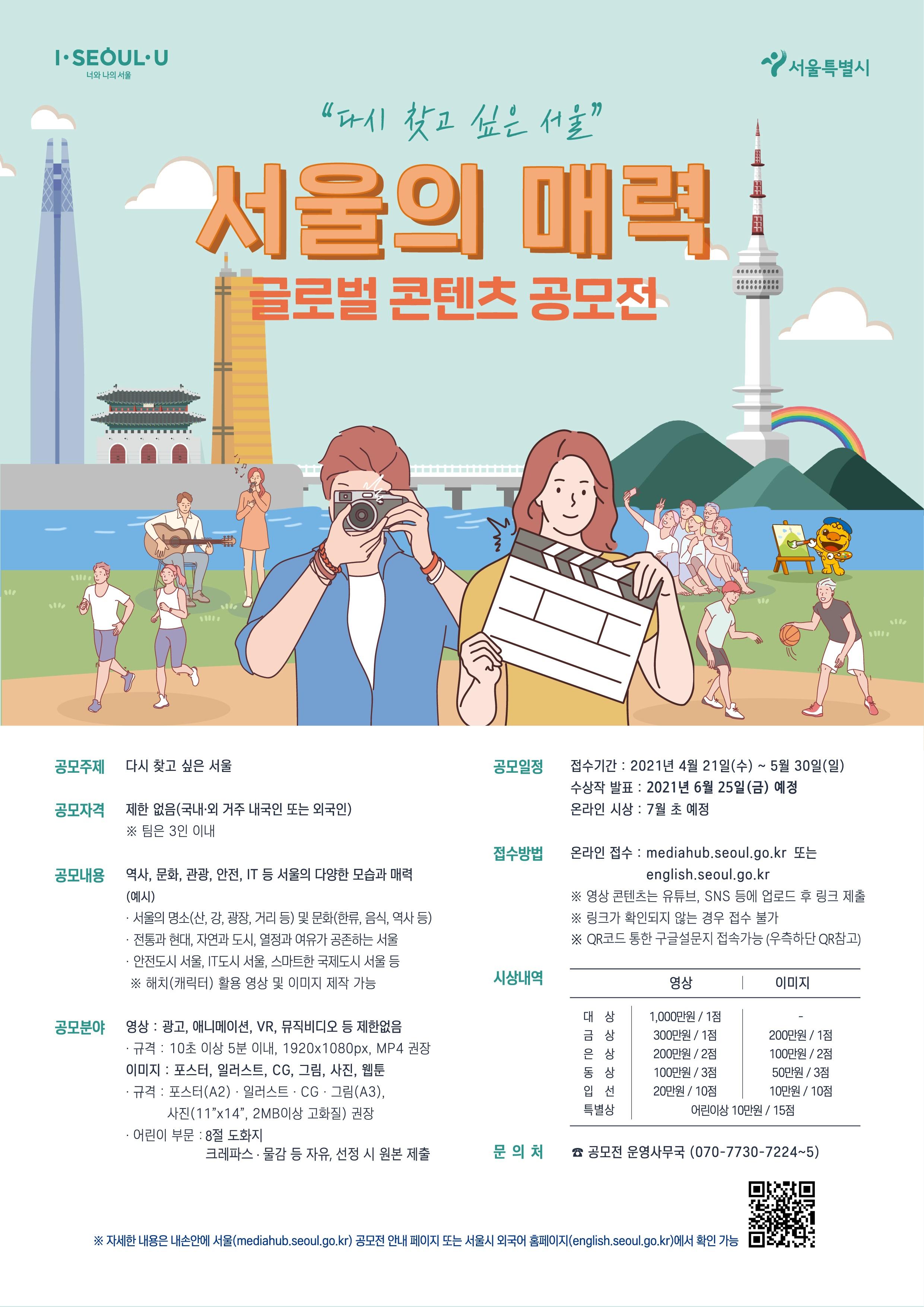 2. 서울의 매력 글로벌 콘텐츠 공모전 포스터(국문)