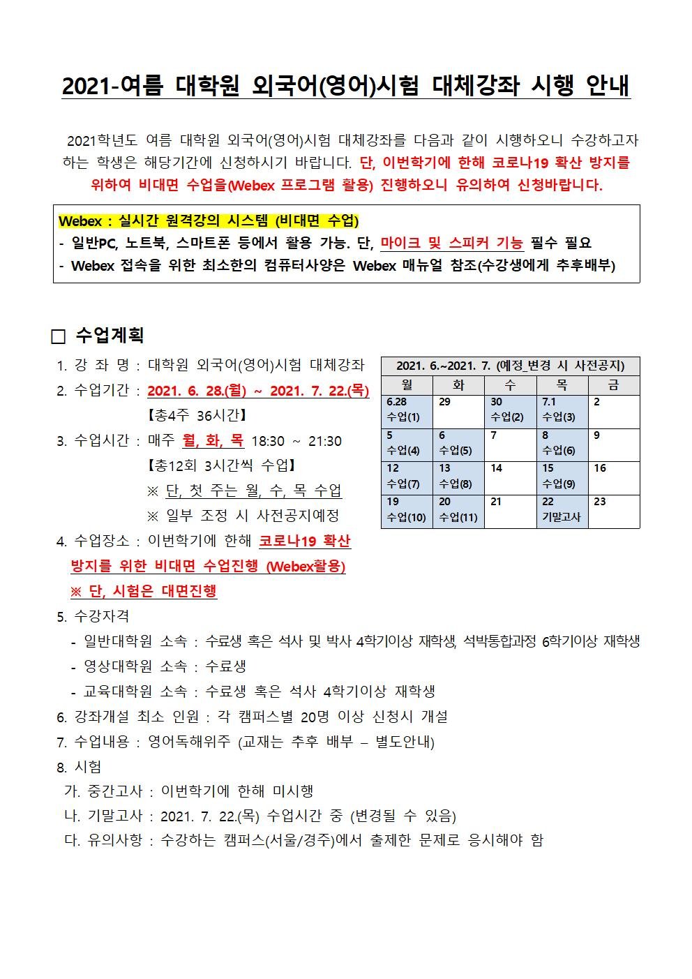 2. 외국어(영어)시험 대체강좌 시행 안내문(공지용)_일정변경001