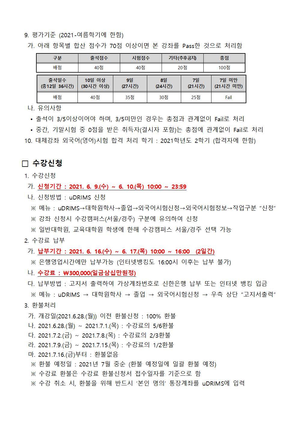 2. 외국어(영어)시험 대체강좌 시행 안내문(공지용)_일정변경002