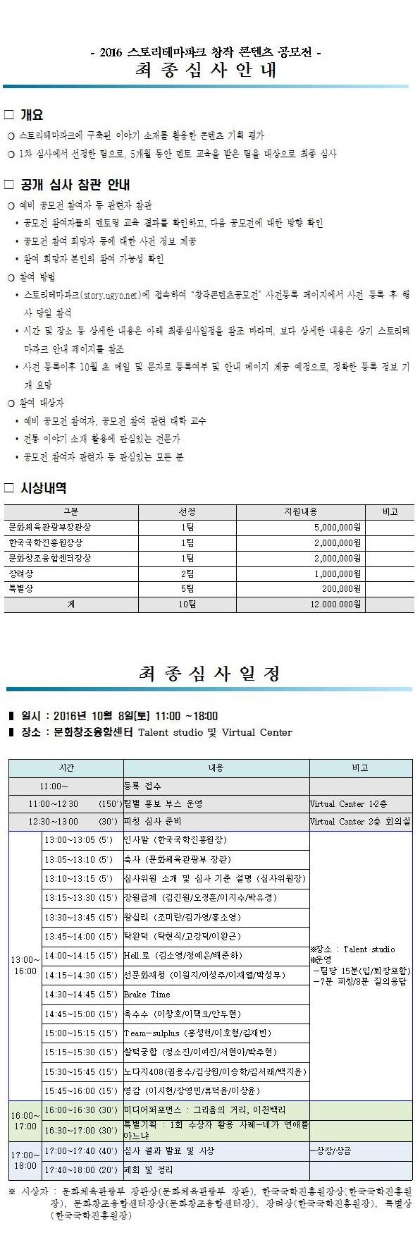 2016_공모전_최종심사_행사안내