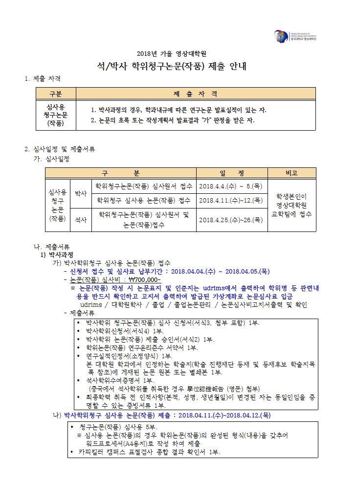 2018년 가을 학위청구논문(작품) 안내문1