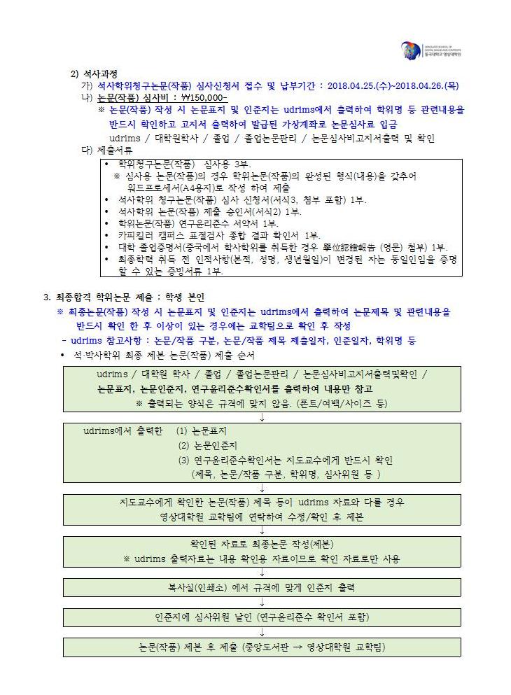 2018년 가을 학위청구논문(작품) 안내문2
