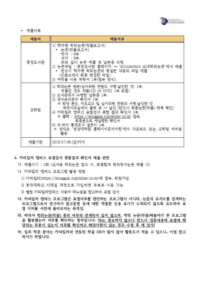 2018년 가을 학위청구논문(작품) 안내문3