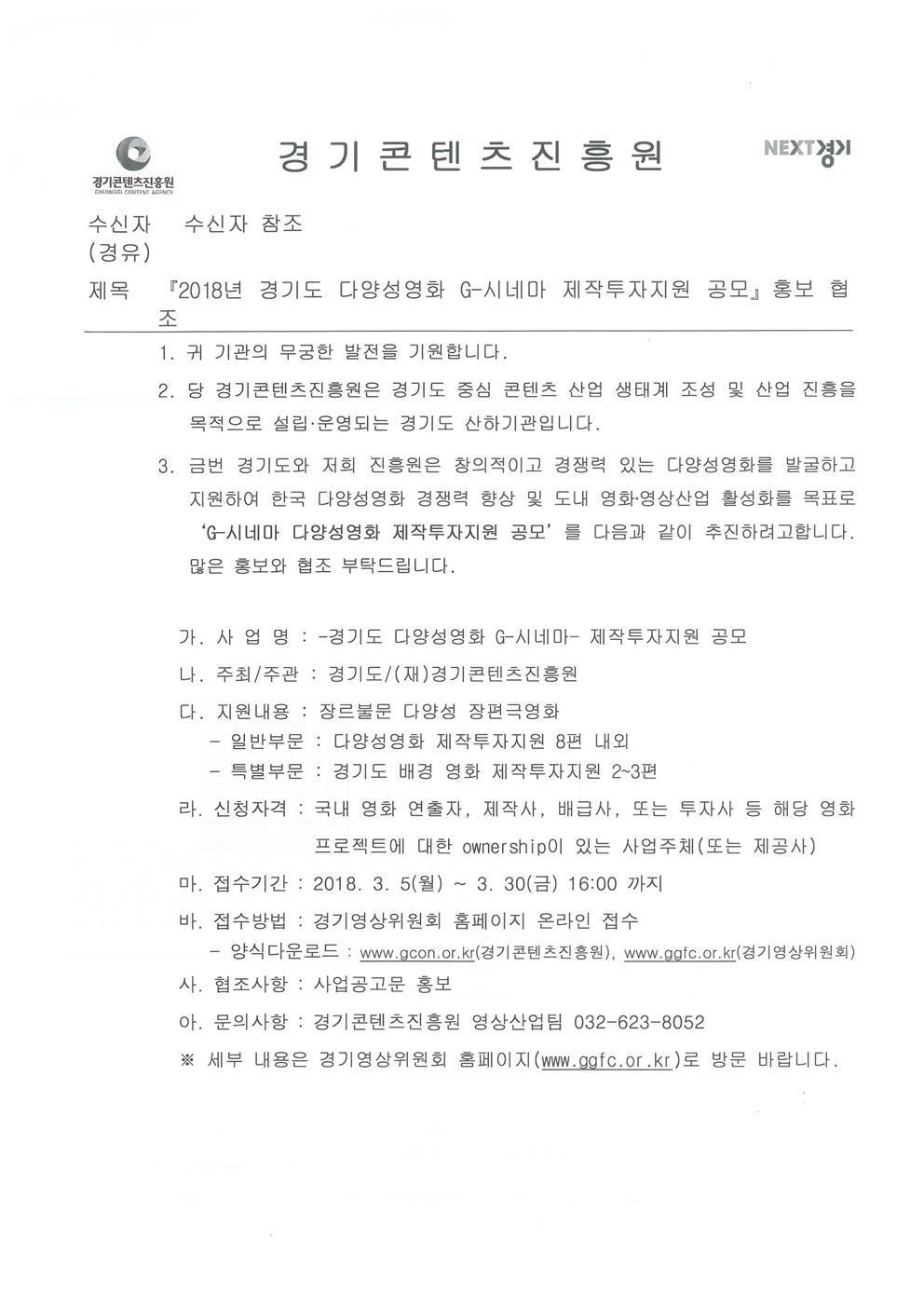 2018년 경기도 다양성영화 G-시네마 제작투자지원 공모001