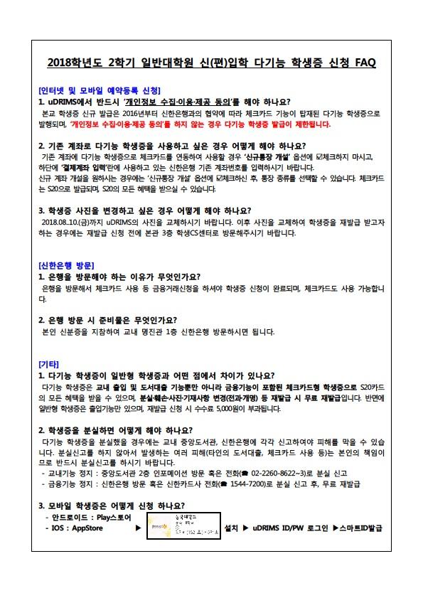 2018학년도 2학기 신(편)입생 다기능 학생증 신청 FAQ