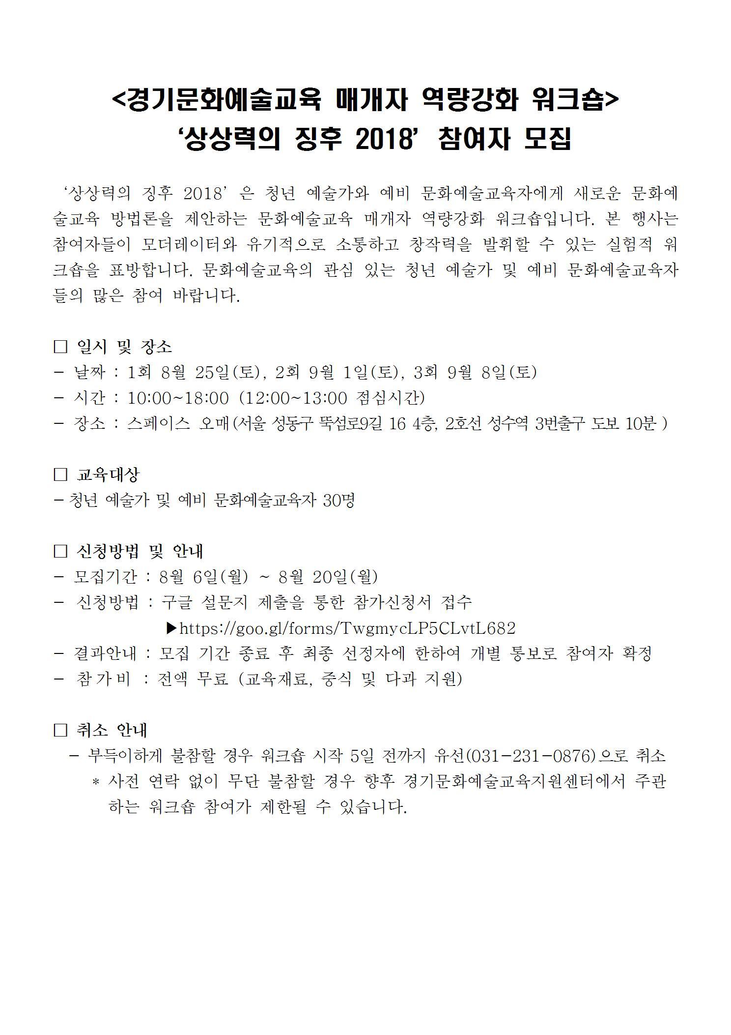 2018 경기문화예술교육 매개자 역량강화 워크숍 참여자 모집 공고문001