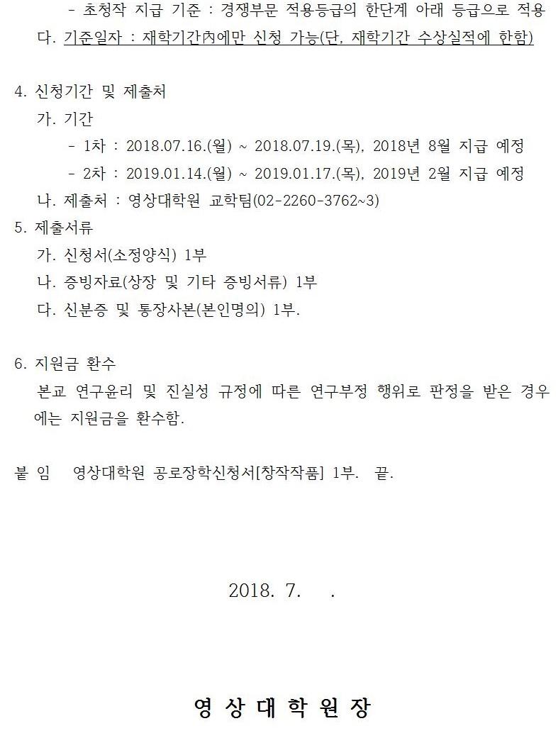 2018-공로장학(창작작품)2