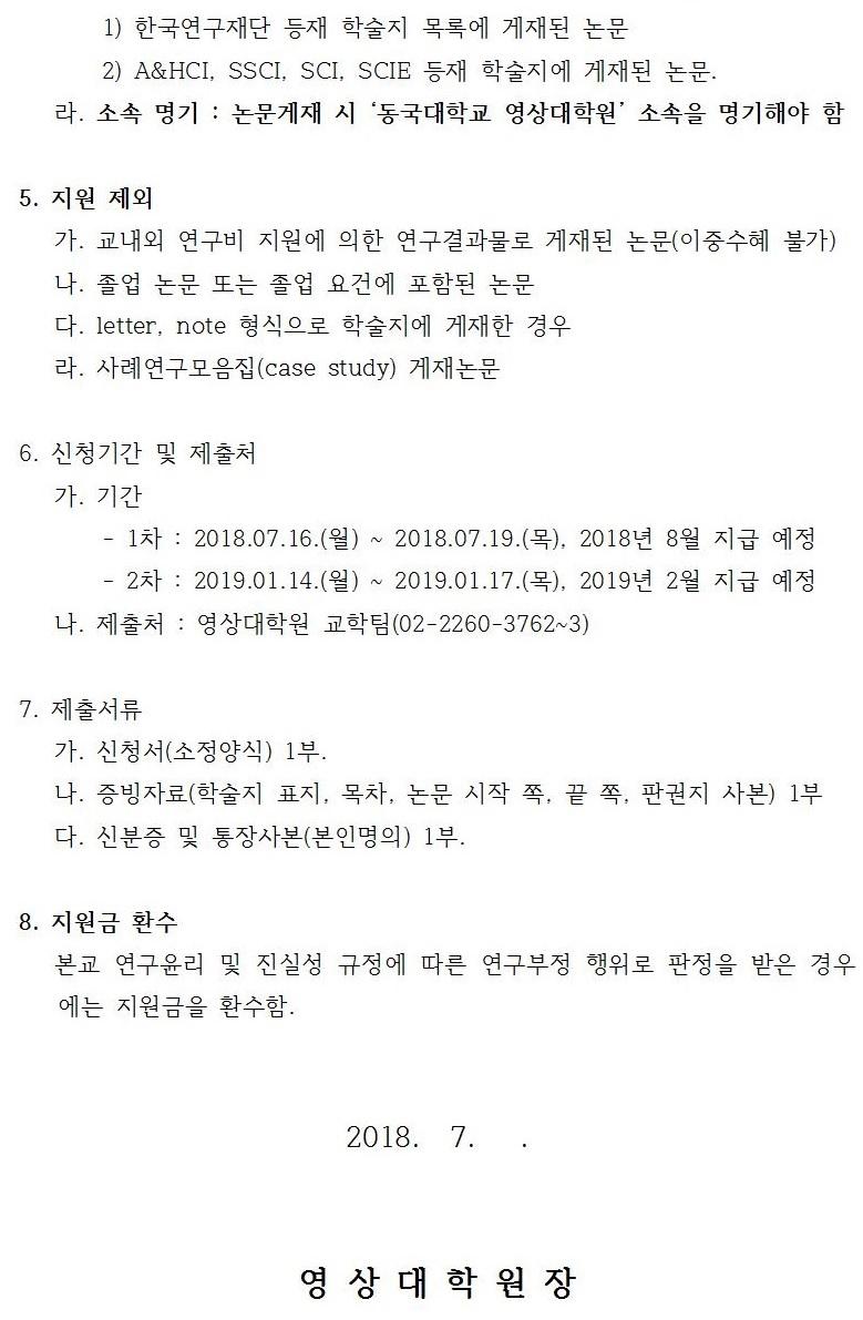 2018-공로장학[학술지논문게재]3