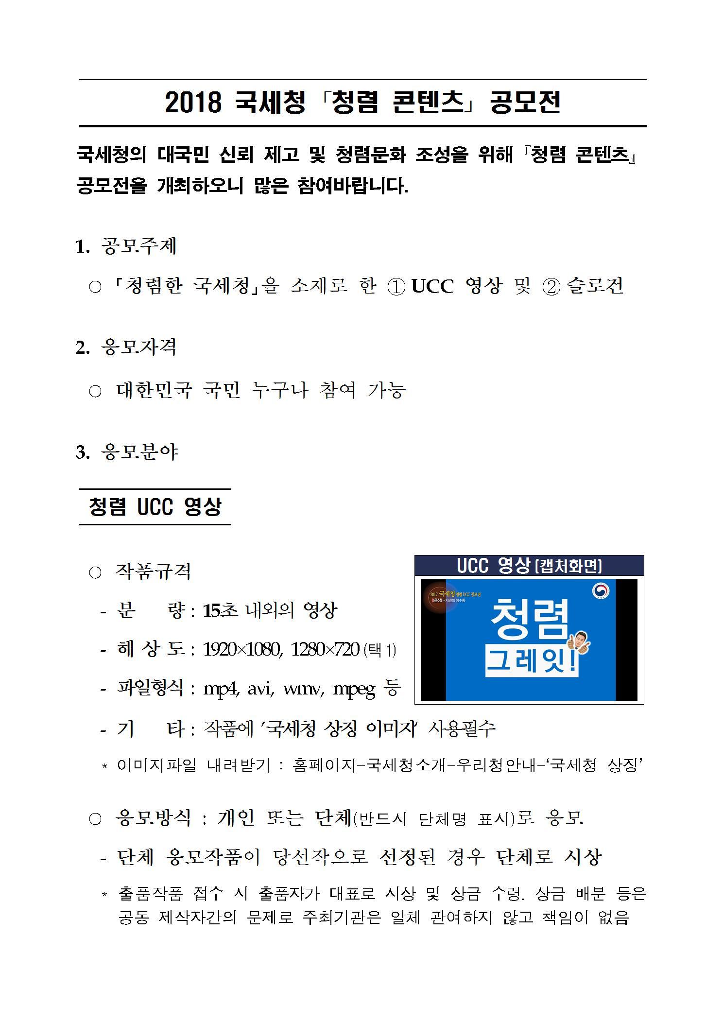 2018 국세청 청렴 콘텐츠 공모전 안내문001
