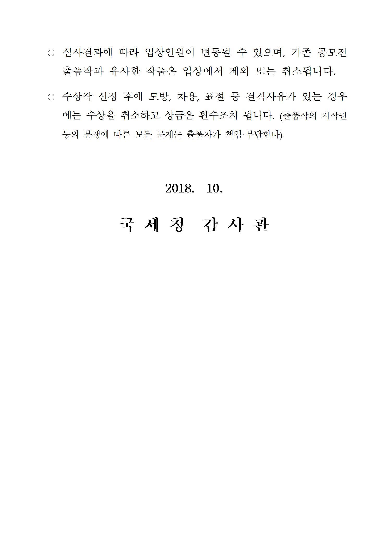 2018 국세청 청렴 콘텐츠 공모전 안내문004