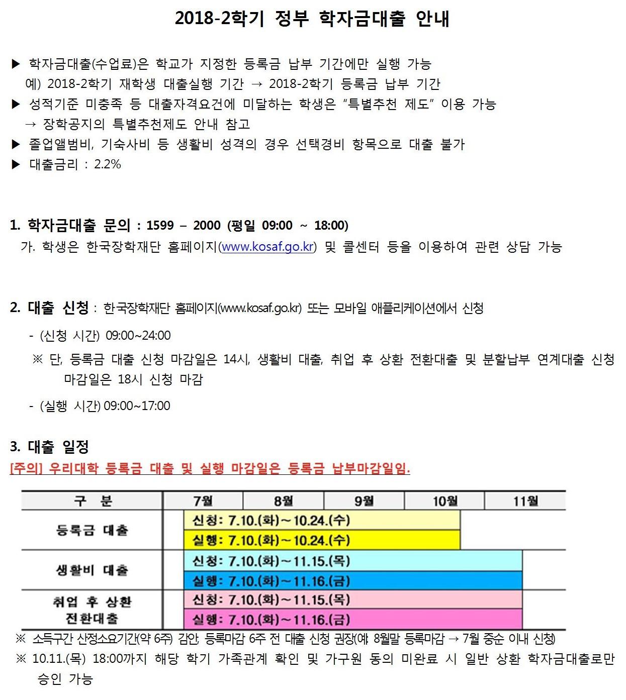 2018-2학기 정부 학자금대출 신청_공지문1