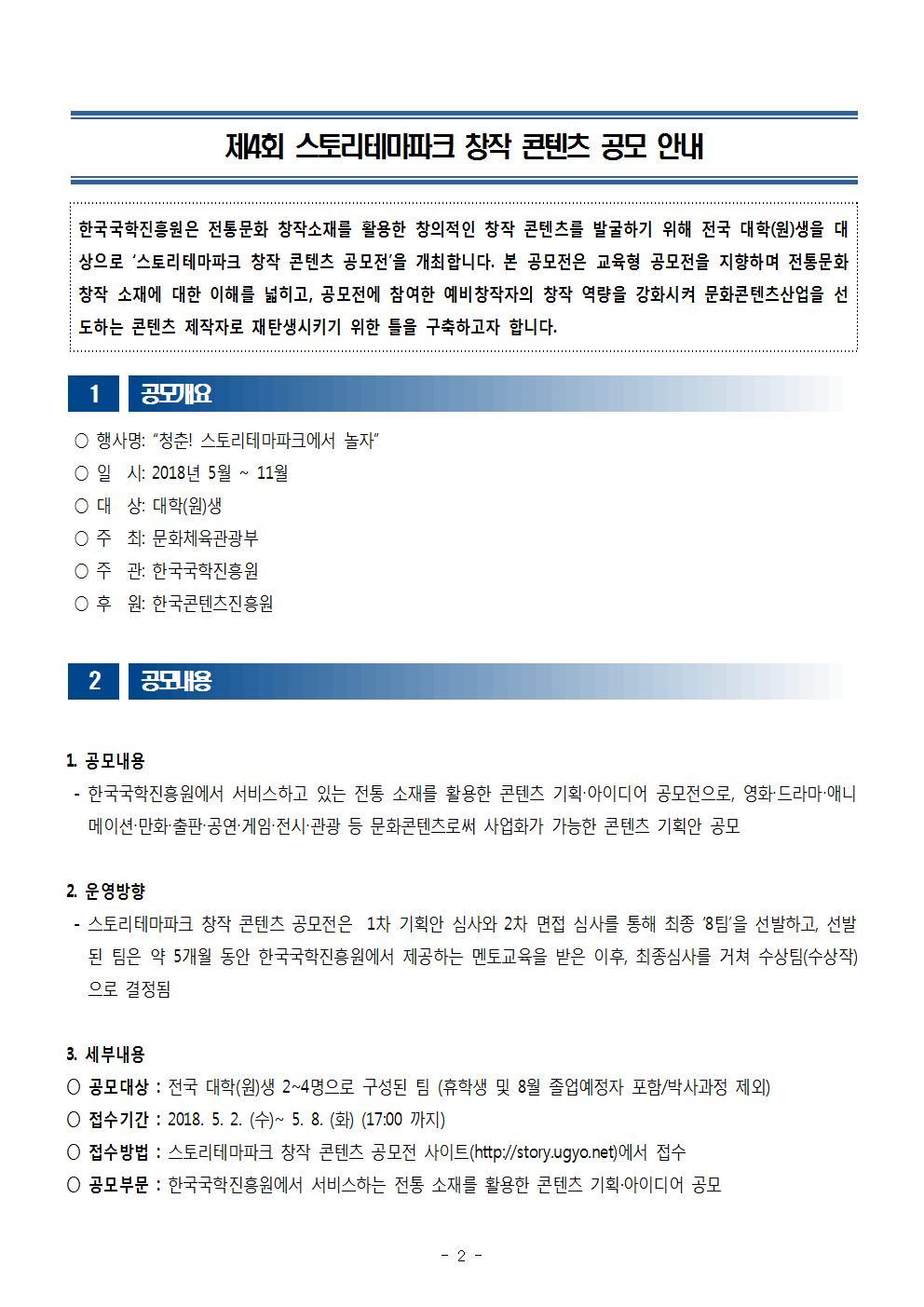 2018_스토리테마파크 공모전(공모요강)002