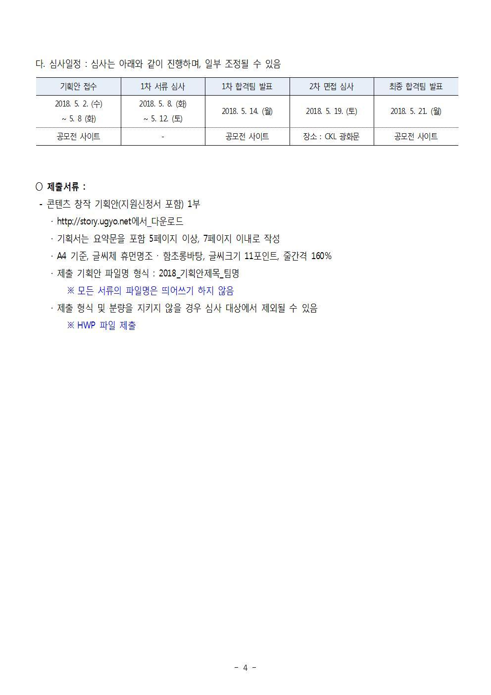 2018_스토리테마파크 공모전(공모요강)004