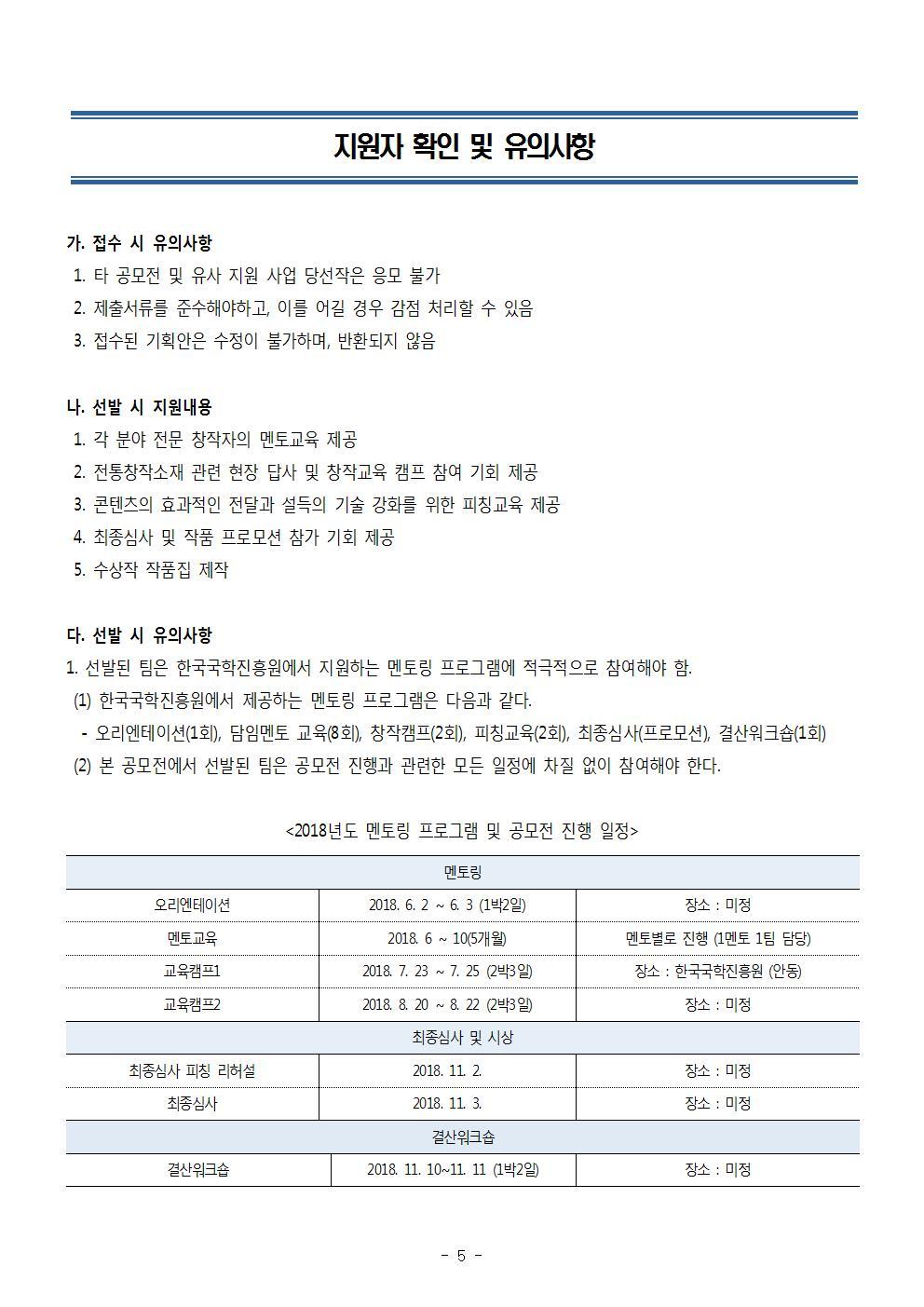 2018_스토리테마파크 공모전(공모요강)005