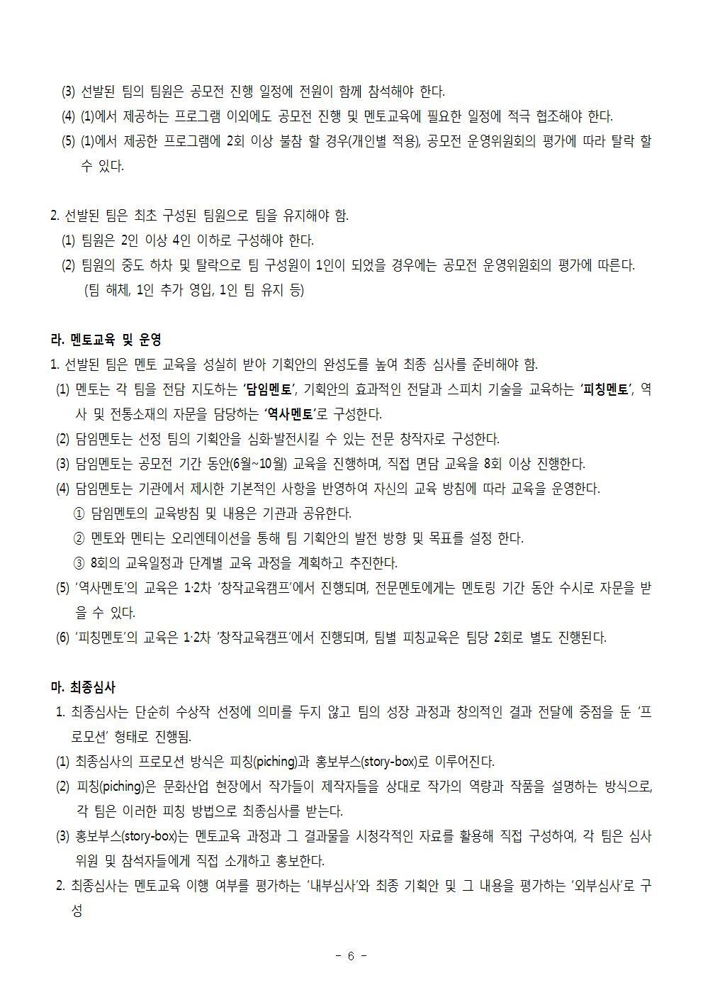 2018_스토리테마파크 공모전(공모요강)006