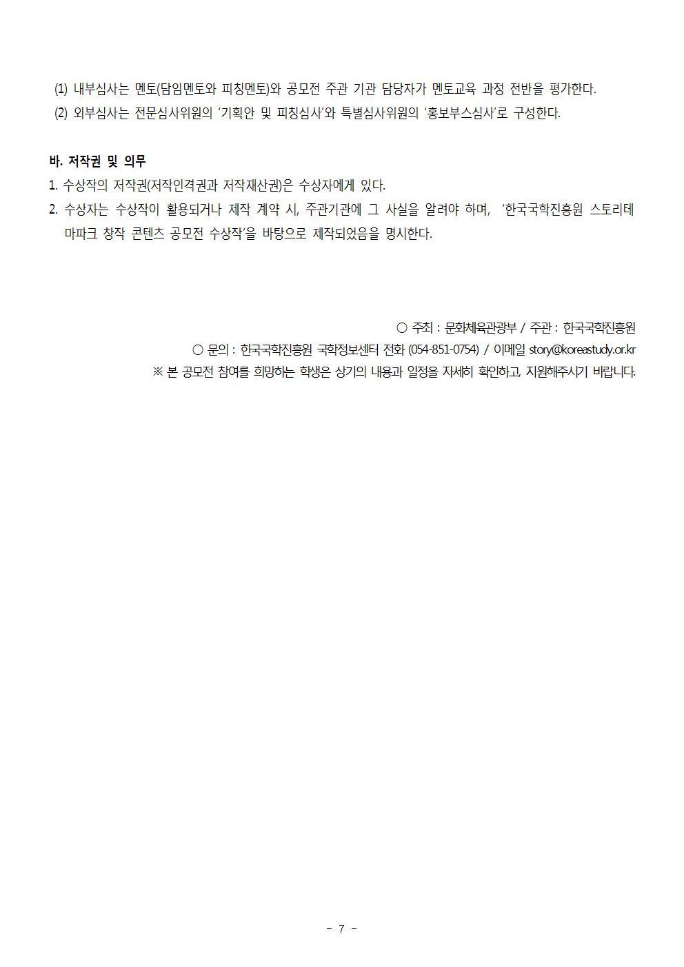 2018_스토리테마파크 공모전(공모요강)007