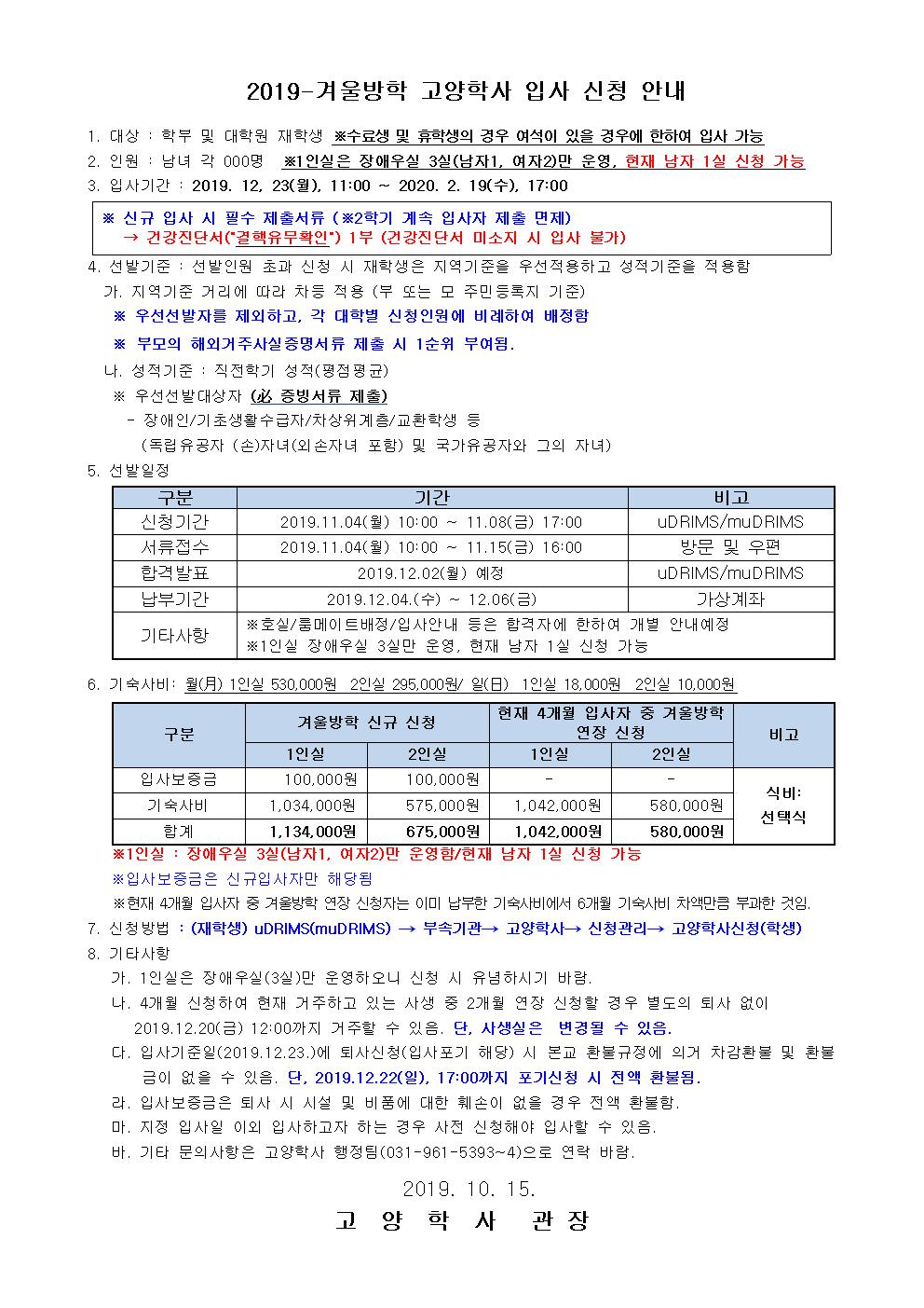 2019년 겨울방학 입사 신청 안내문001