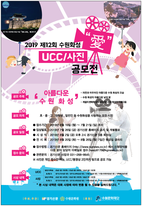 2019제12회수원화성UCCb