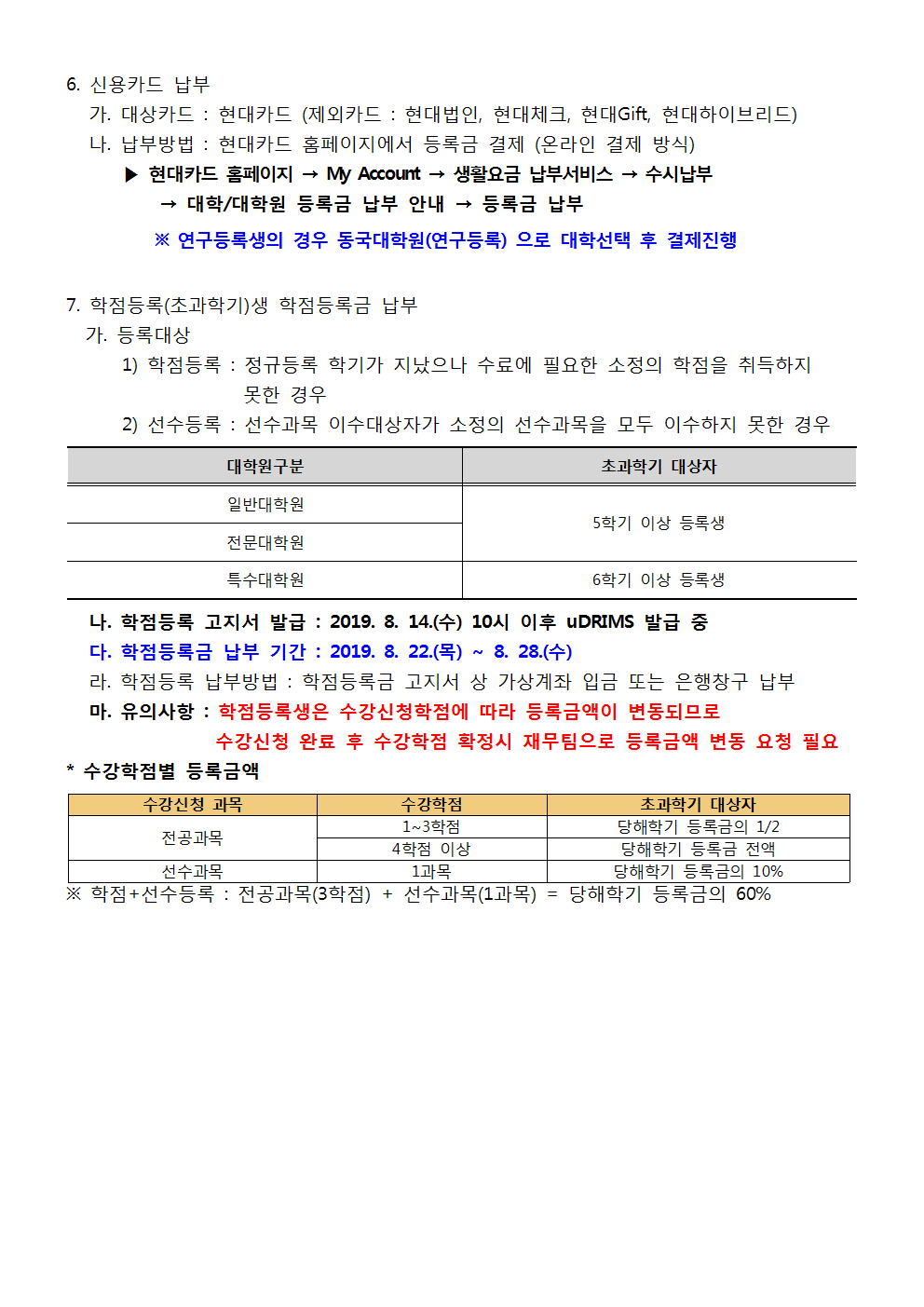 2019학년도 2학기 등록금 납부 안내003