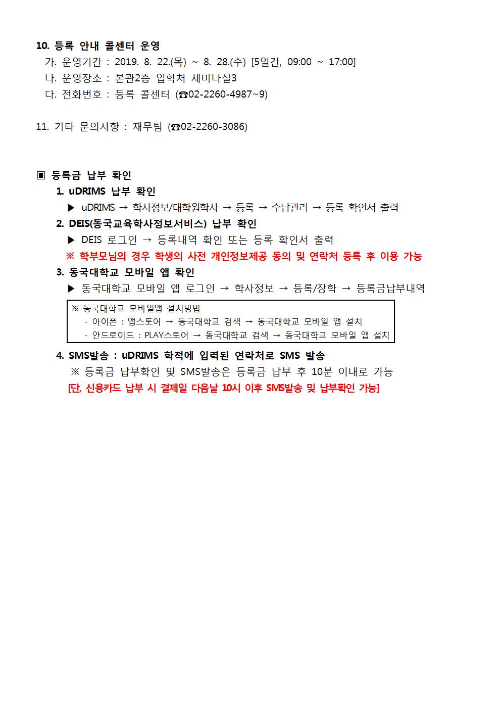 2019학년도 2학기 등록금 납부 안내005