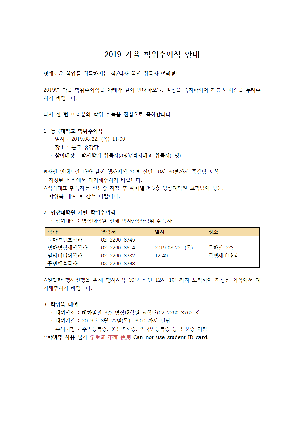 2019 가을 학위수여식 안내001
