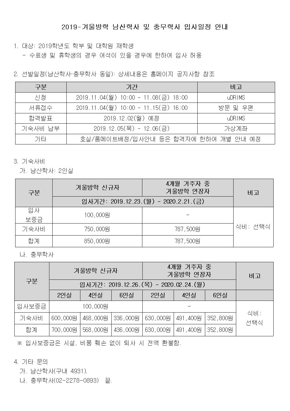 2019-겨울방학 기숙사 안내문001