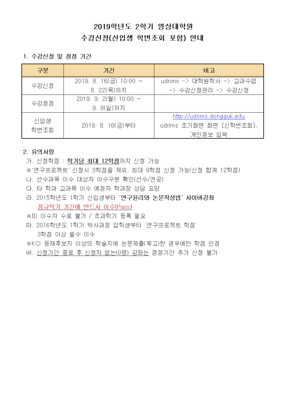 2019-2학기 수강신청 및 신입생 학번조회 안내문001