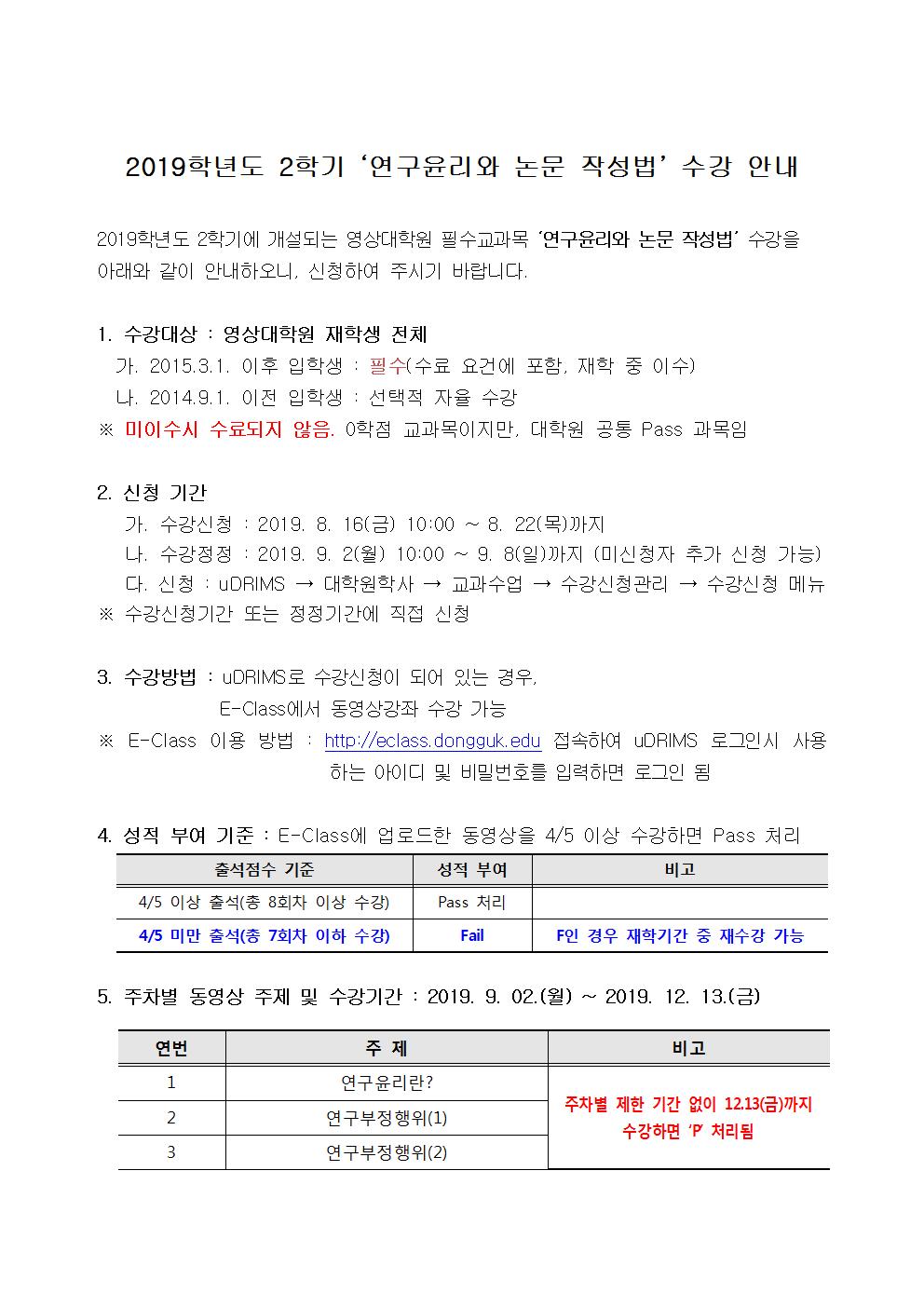 2019-2학기 연구윤리와논문작성법 수강 안내문001