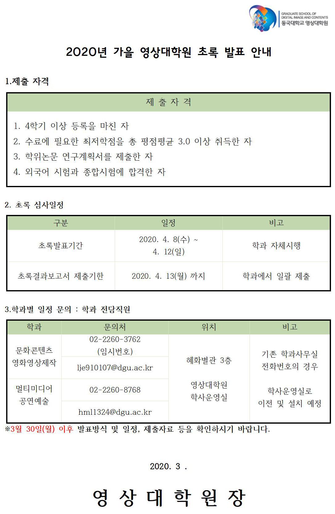 2020년 가을 영상대학원 초록 발표 안내001