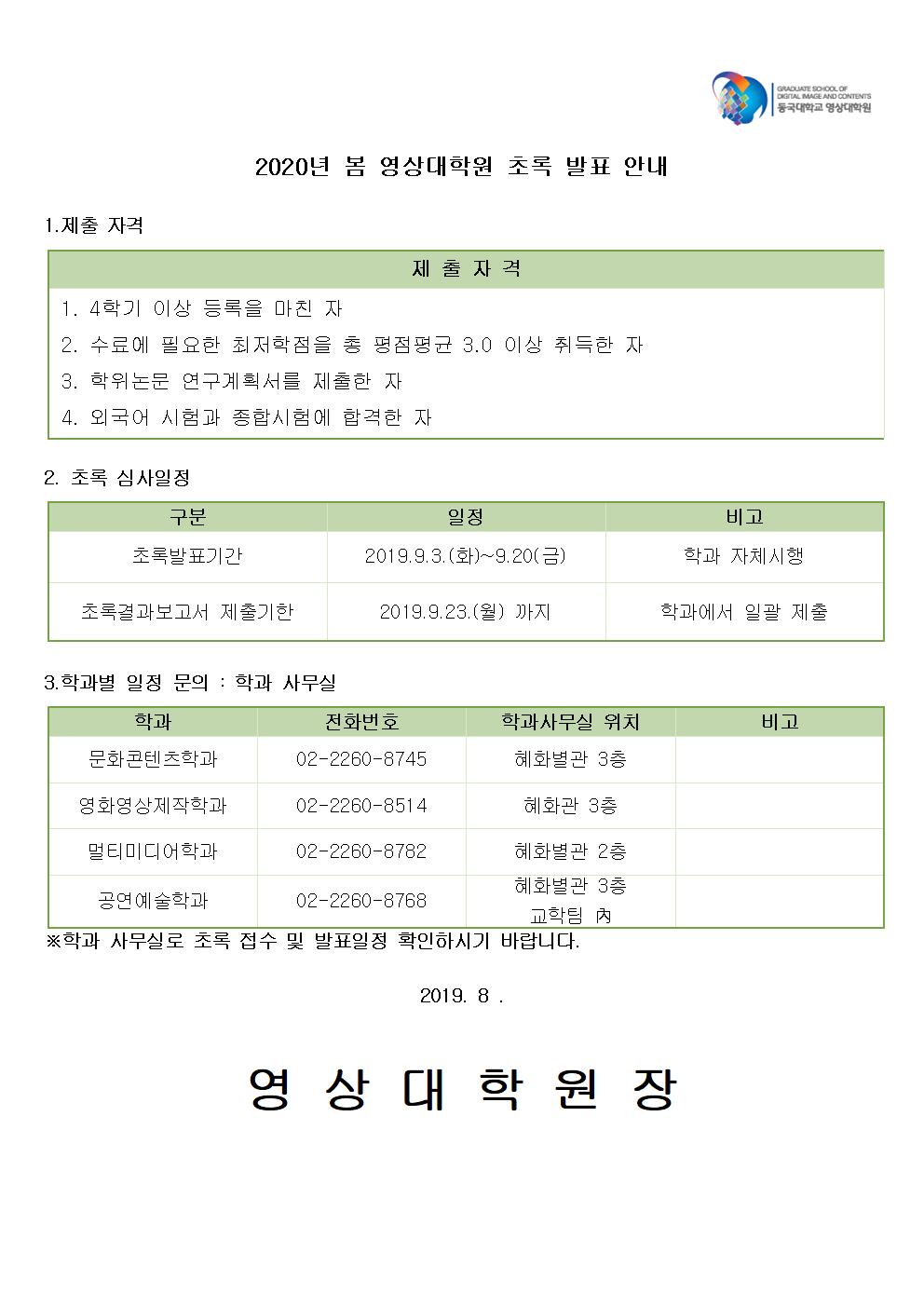 2020년 봄 영상대학원 초록 발표 안내001