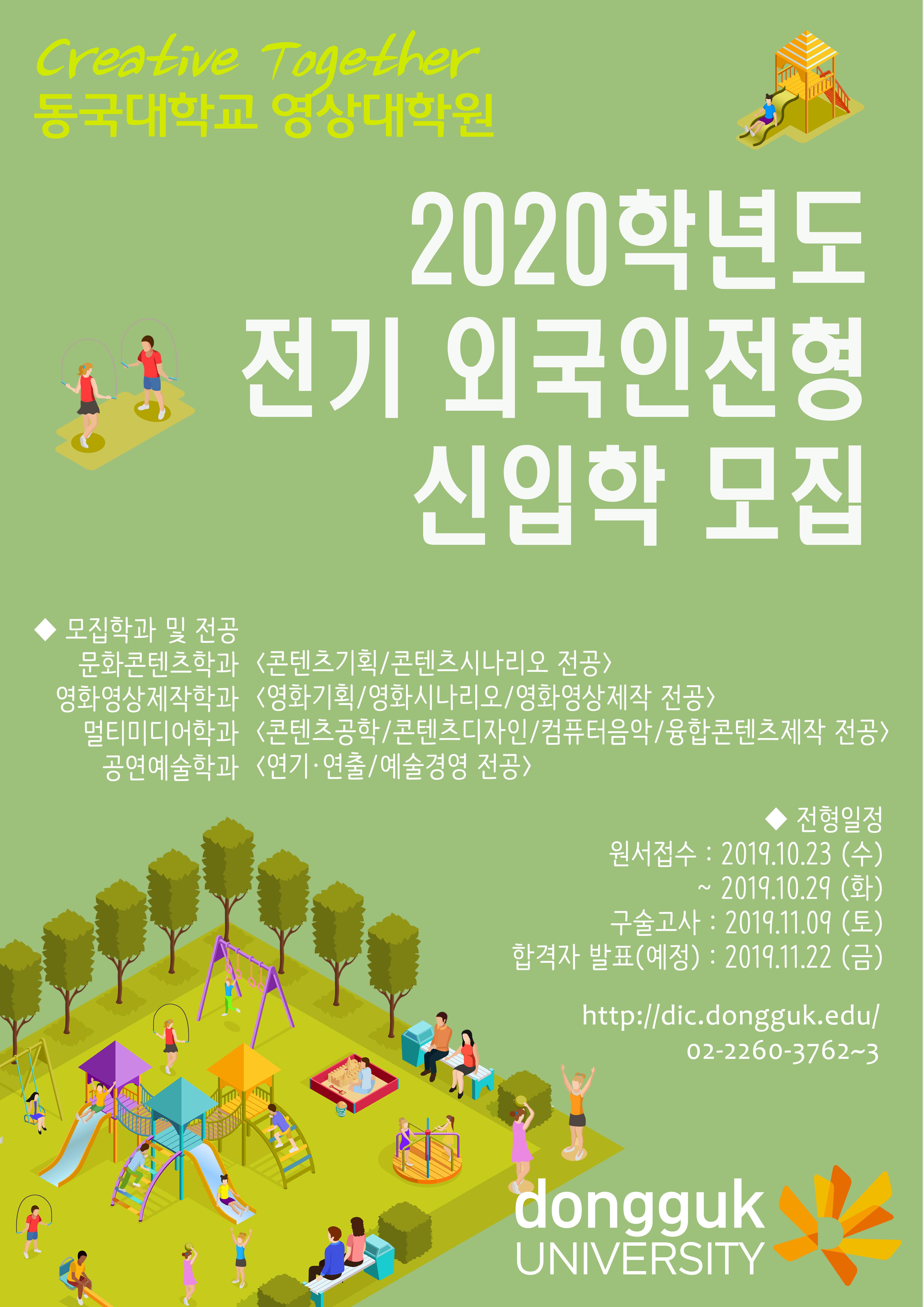 2020-전기-신입학-2안-외국인(A2)