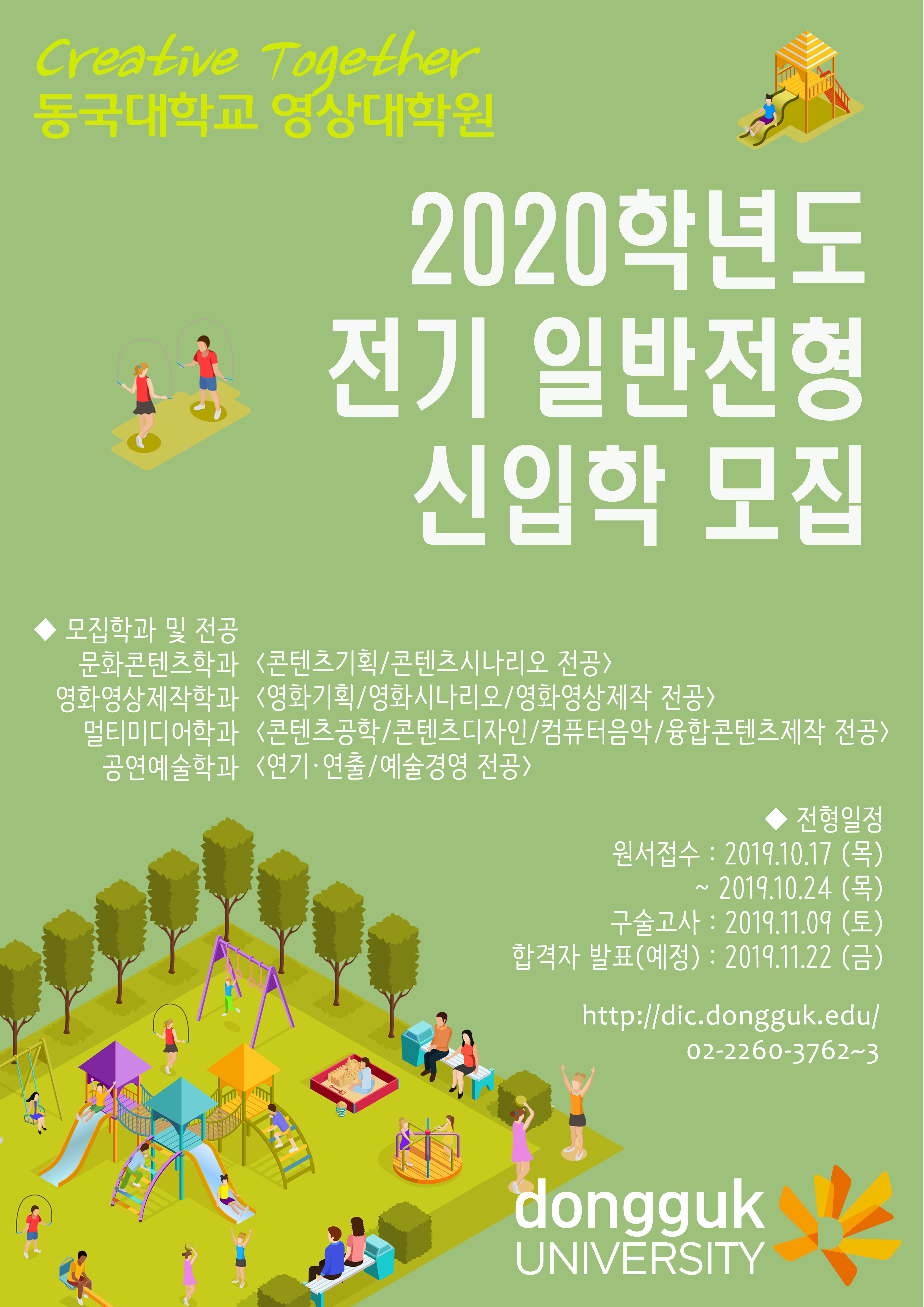 2020-전기-신입학-2안(A2)