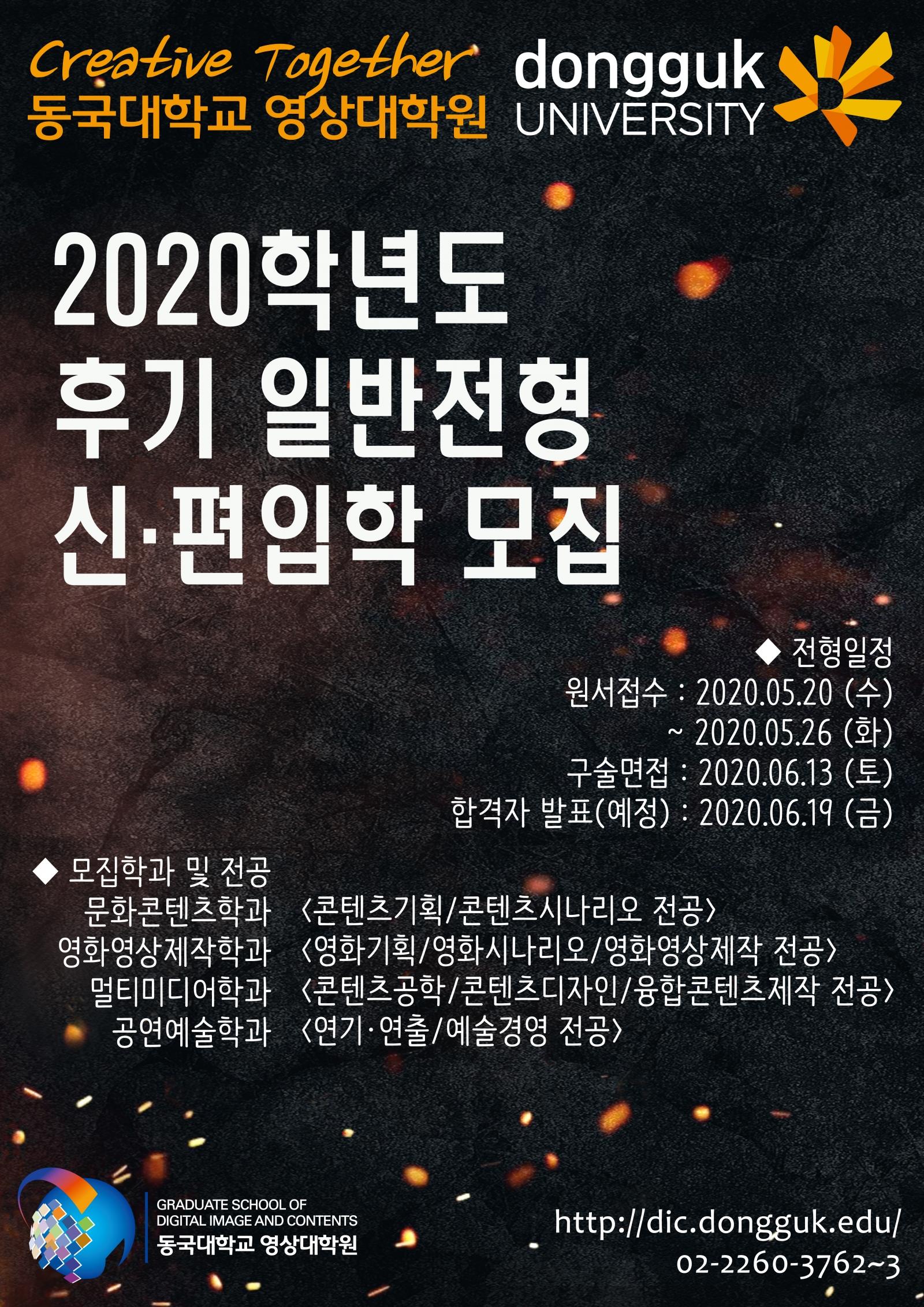 포스터(2020-후기-일반)
