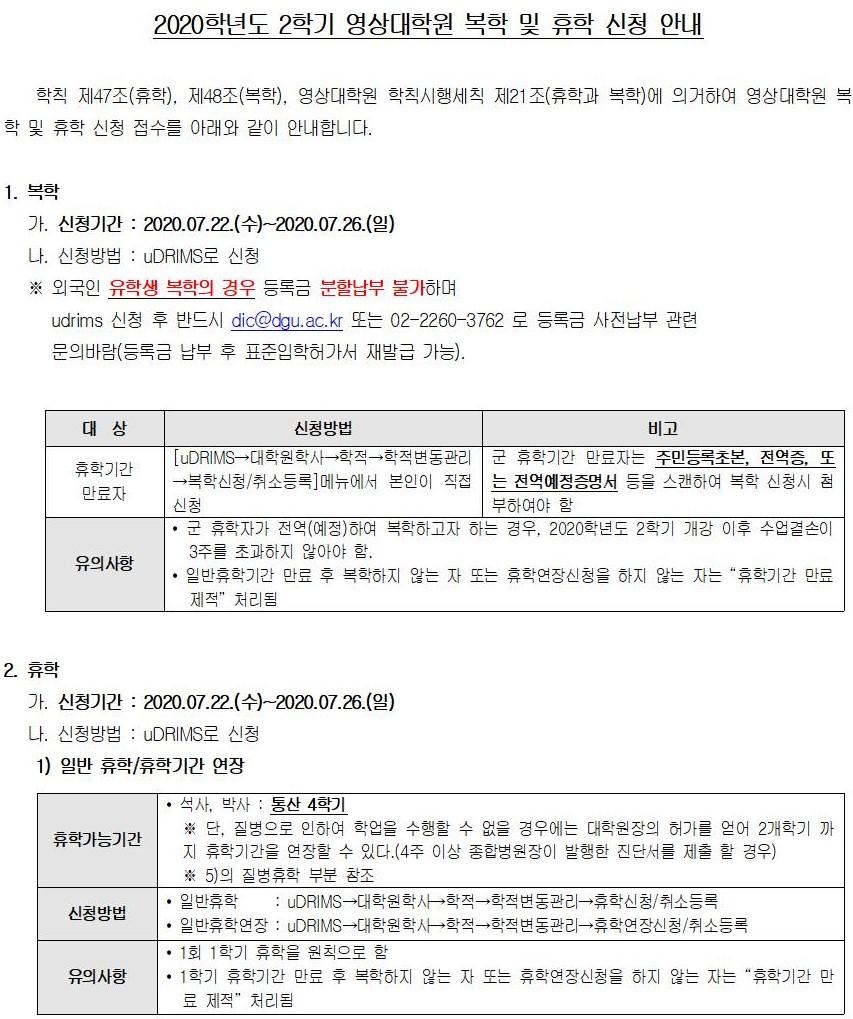 2020-2학기 영상대학원 복학 및 휴학 안내문001