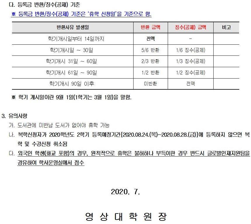 2020-2학기 영상대학원 복학 및 휴학 안내문003