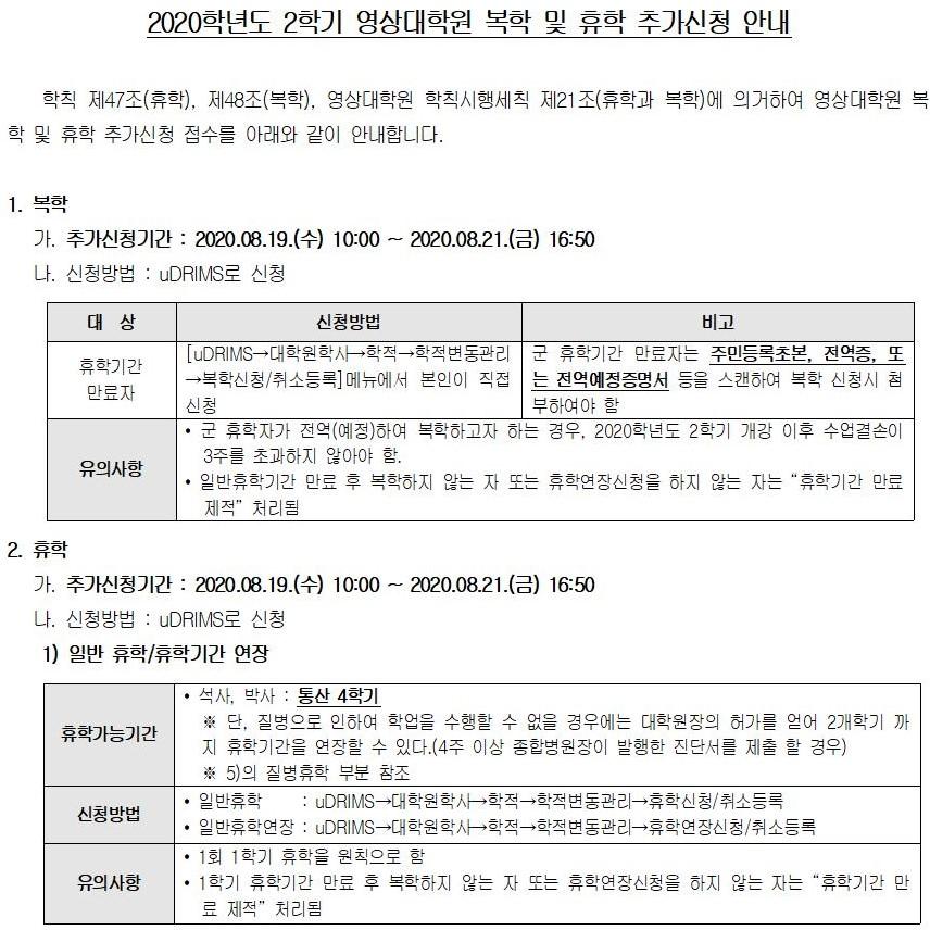 2020-2학기 영상대학원 복학 및 휴학 추가신청 안내문001