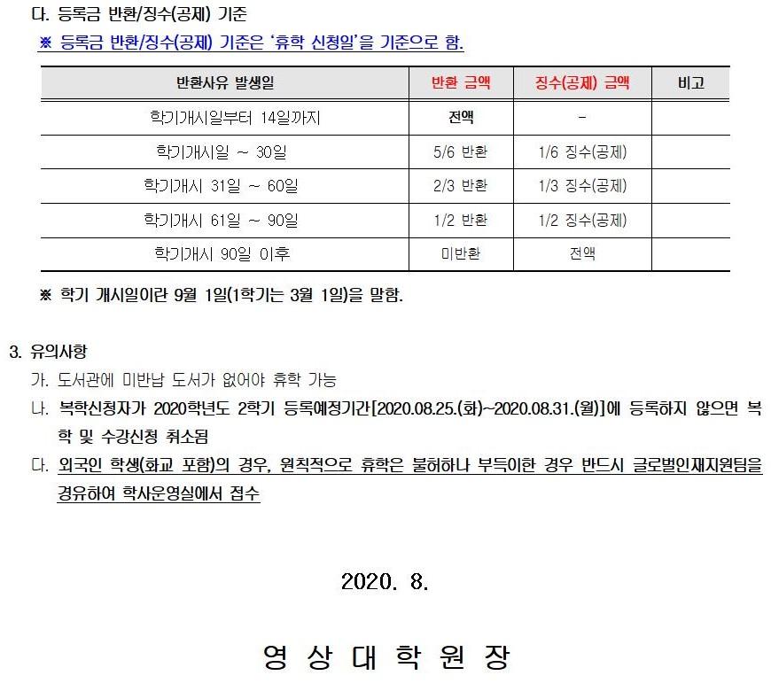 2020-2학기 영상대학원 복학 및 휴학 추가신청 안내문003