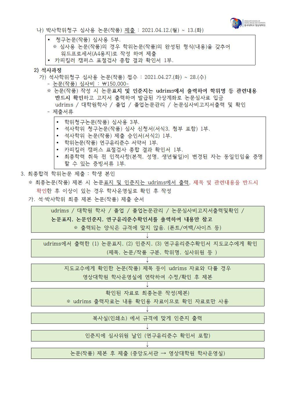 2021년 가을 학위청구논문(작품) 안내문002