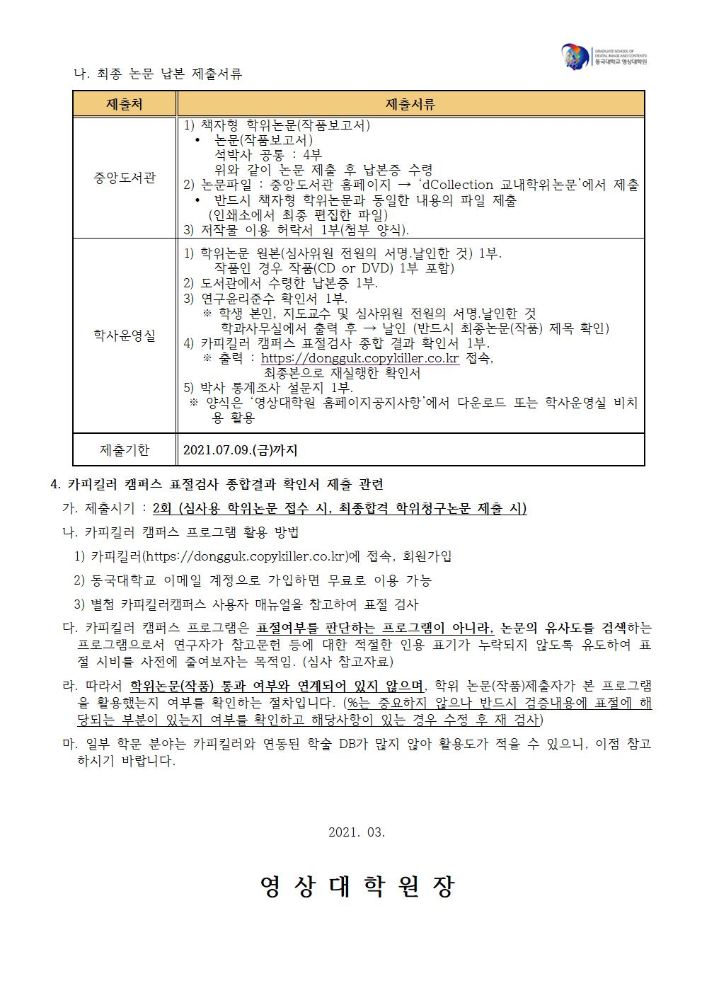2021년 가을 학위청구논문(작품) 안내문003