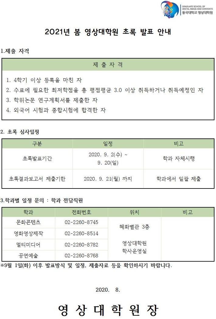 2021년 봄 영상대학원 초록 발표 안내001