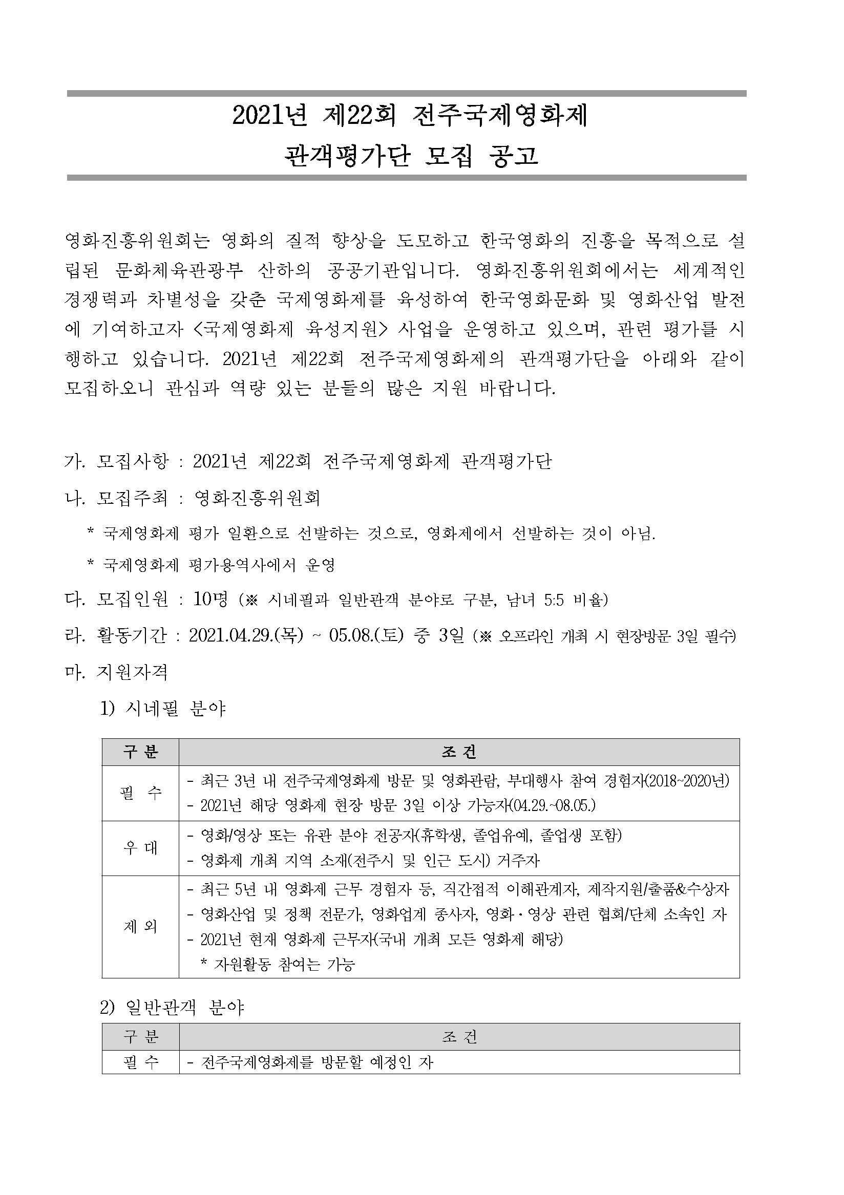 2021년_전주국제영화제_모집공고문_페이지_1