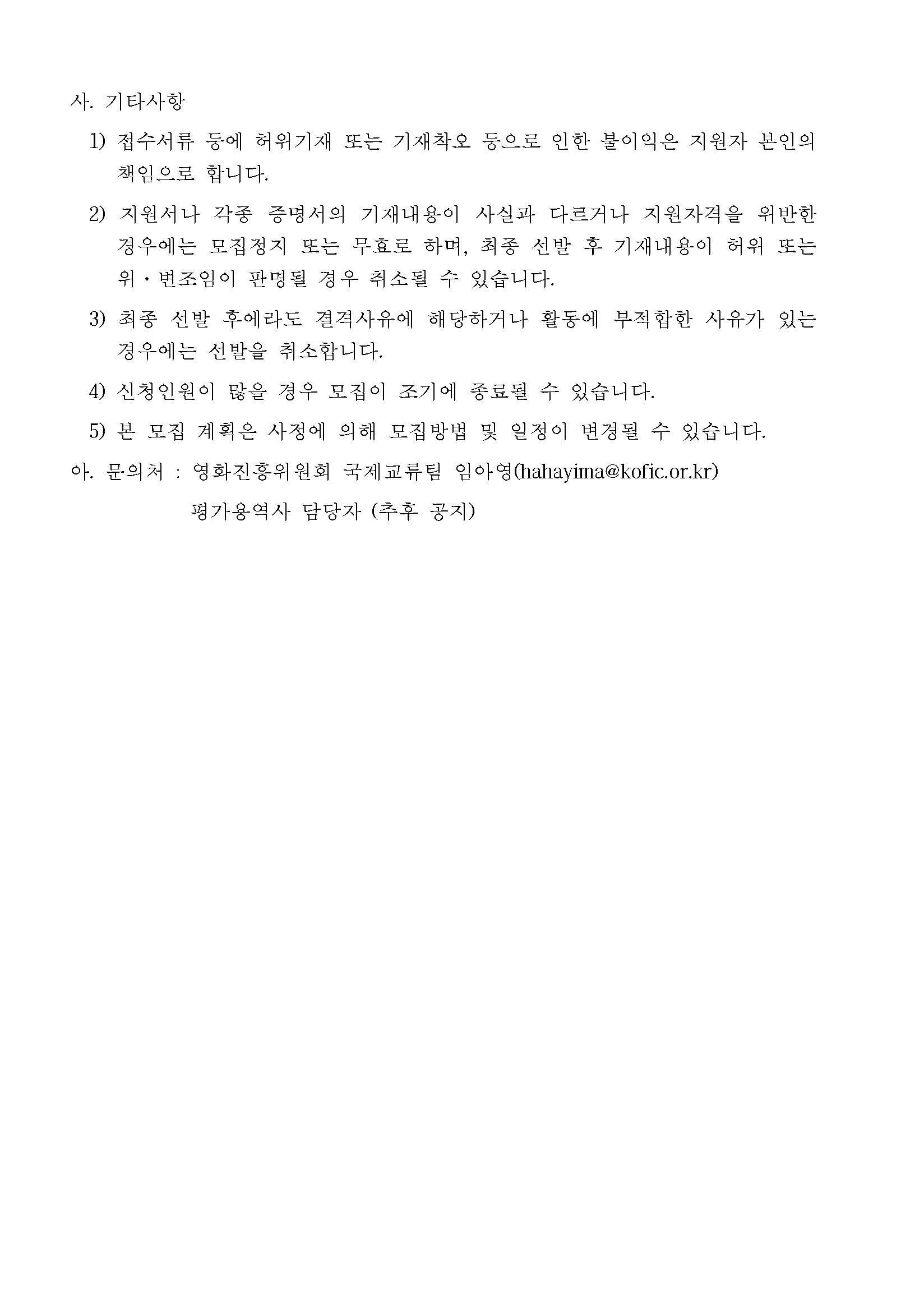 2021년_전주국제영화제_모집공고문_페이지_3